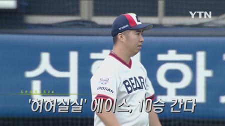 `허허실실` 에이스, 10승 간다   <스포츠24 371회>