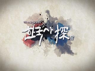 [한국사 탐(探)] - 한국사의 이방인들 2부 : 사랑으로 세운 나라