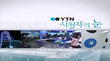 2015-10-04[시청자의 눈]