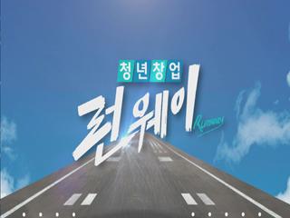 [청년창업 Runway] - 버려진 물건에 메시지를 담다 - 터치포굿 박미현 대표