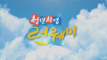 [청년창업 Runway] - 거리의 예술가! 한국에 그래피티 문화를 창조하다! - 유승백, 그래피티 아티스트