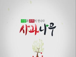 [사과나무] 동작인식 기술의 세계 - 고재관, (주)세완 대표