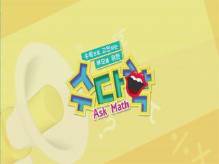 [수다학] - 수학은 놀이다 - 송재환, 동산초등학교 교사