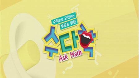 [수다학] - 수학으로 우리아이 미래 설계하기 - 백다은, 동산초등학교 교사