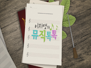 [이지영의 뮤직톡톡] - 깊은 선율의 매력, 더블베이시스트 배기태