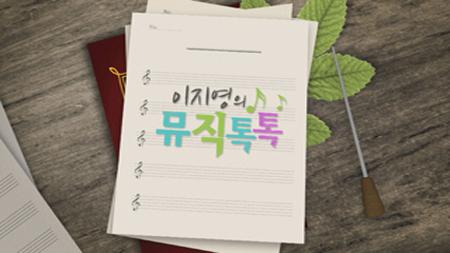 [이지영의 뮤직톡톡] - 타악 아티스트, 김미르