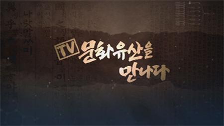 [TV, 문화유산을 만나다] - 14회