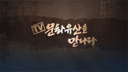 [TV, 문화유산을 만나다] - 17회
