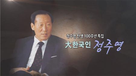 [정주영 탄생 100주년 특집] 大한국인 정주영 2부: 사람이 희망이다