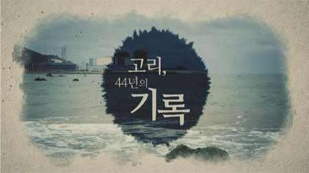 [스페셜] 고리, 44년의기록 2부: 원전 해체, 그 첫걸음