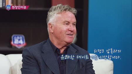 히딩크 감독 '한국에서 받은 최고의 선물은?' <스포츠24 403회>