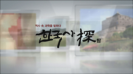 [한국사 탐(探)] - 구황작물 고구마, 조선에 들어오다