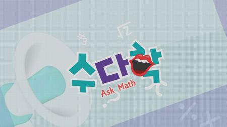 [수다학] - 혼자 수학 공부하는 중학교 2학년
