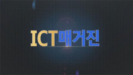 [ICT매거진] - 2015년 IT 시장 총결산 BEST 5 / IT와 겨울스포츠의 만남, 스마트 IT 스키장