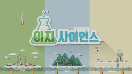 [이지 사이언스] - 한국에너지기술연구원