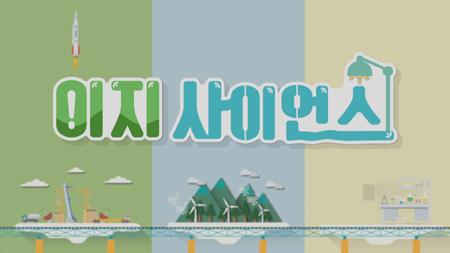 [이지 사이언스] - 水水(수수)한 이야기