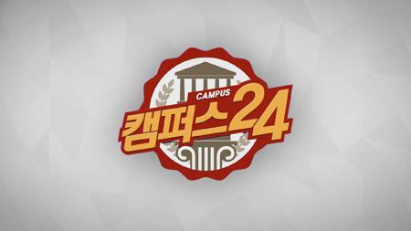[캠퍼스24] - 24회