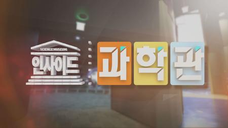 [인사이드 과학관] - 잠사문화의 향기, 한국잠사박물관