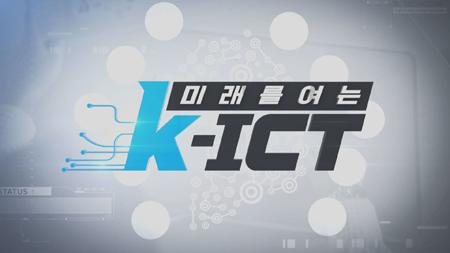[미래를 여는 K-ICT] - 스스로 운전하는 자동차