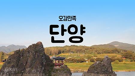 [구석구석 코리아] - 오감만족 단양 여행