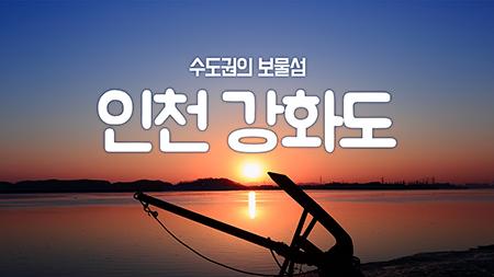[구석구석 코리아] - 수도권의 보물섬, 인천 강화도