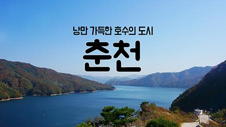 [구석구석 코리아] - 낭만 가득 호반의 도시, 춘천