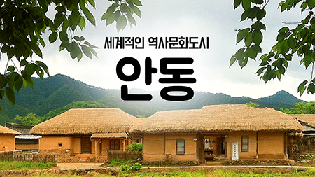 [구석구석 코리아] - 세계적인 역사문화도시, 안동