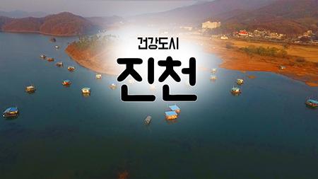 [구석구석 코리아] - 살기 좋은 땅, 진천