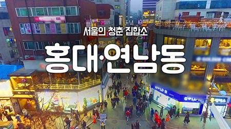 [구석구석 코리아] - 서울의 청춘 집합소, 홍대·연남동