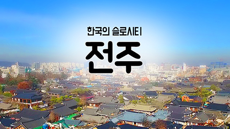 [구석구석 코리아] - 한국의 슬로시티, 전주