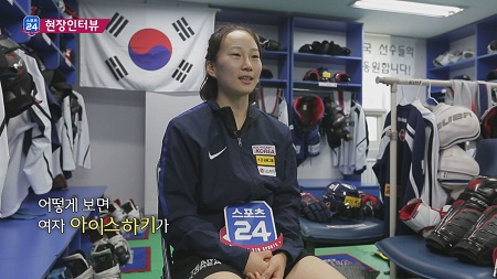 아이스하키 박종아'국가대표는 나의 인생' (스포츠24 431회)
