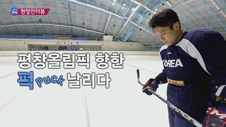 아이스하키 조민호'평창에서 애국가 듣고 싶다' (스포츠24 435회)