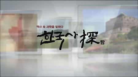 [한국사 탐(探)] - 세계가 주목한 자랑스러운 과학 유산 2부