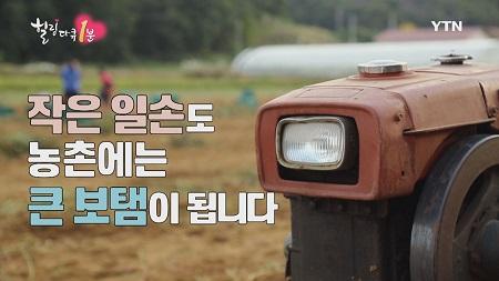 힐링다큐 1분 - 농촌 사랑 일손돕기 봉사