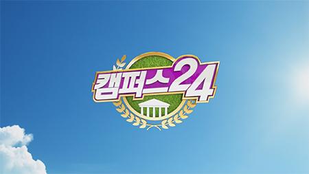 [캠퍼스24] - 34회