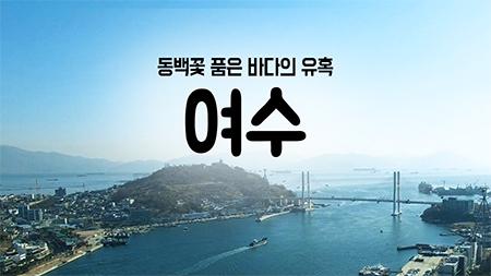 [구석구석 코리아] - 동백꽃 품은 바다의 유혹, 여수