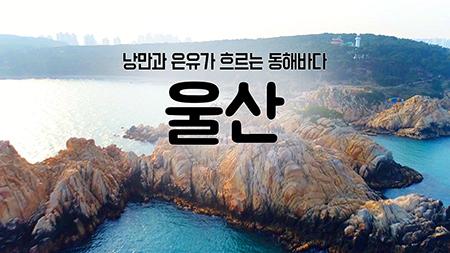 [구석구석 코리아] - 낭만과 은유가 흐르는 동해바다, 울산