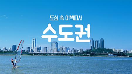 [구석구석 코리아] - 도심 속 이색피서, 수도권