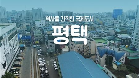 [구석구석 코리아] - 역사를 간직한 국제도시, 평택