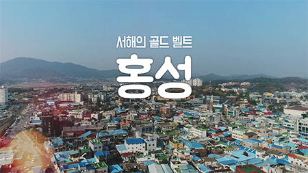 [구석구석 코리아] - 서해의 골드 벨트, 홍성