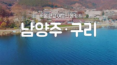 [구석구석 코리아] - 서울 근교 여행의 메카, 남양주_구리