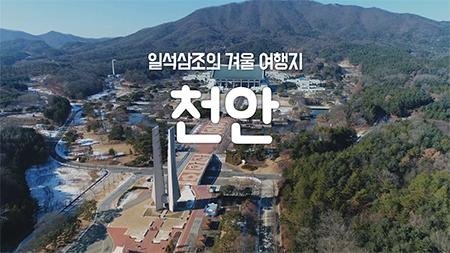 [구석구석 코리아] - 일석삼조의 겨울 여행지, 천안