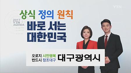 [상식 정의 원칙 - 바로 서는 대한민국] - 이영훈 목사, 한국기독교총연합회 대표회장