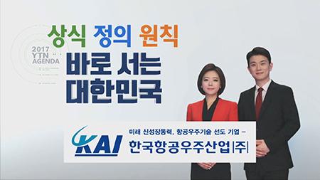 [상식 정의 원칙 - 바로 서는 대한민국] - 한태식(보광), 동국대학교 총장