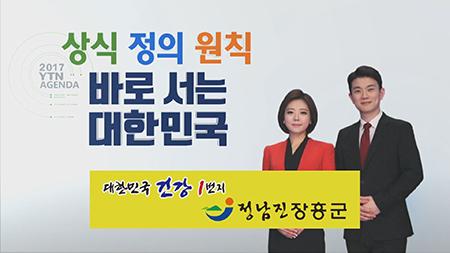 [상식 정의 원칙 - 바로 서는 대한민국] -  장종현,백석대학교 설립자