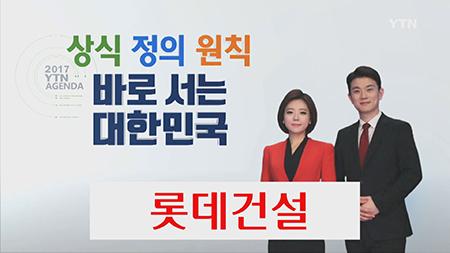 [상식 정의 원칙 - 바로 서는 대한민국] -  박준영 변호사