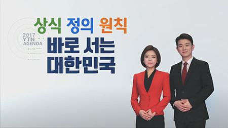 [상식 정의 원칙 - 바로 서는 대한민국] - 서민금융진흥원 김윤영원장