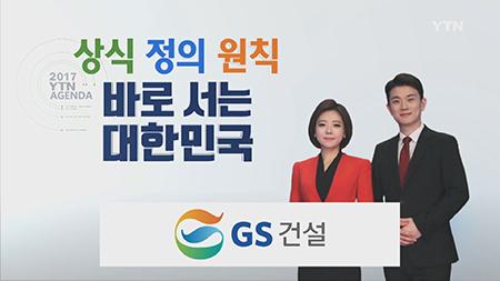 [상식 정의 원칙 - 바로 서는 대한민국] - (주)녹십초, 쿨샤 박형문 회장