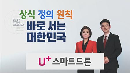 [상식 정의 원칙 - 바로 서는 대한민국] - 산림청 김재현 청장