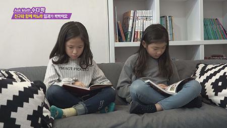 [수다학] - 친구와 항상 수학공부 같이하는 초2